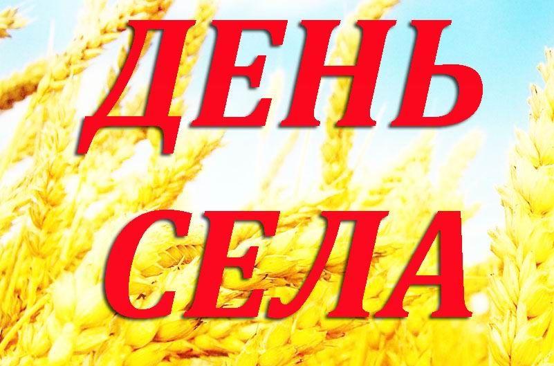 Слова поздравления в день села 20